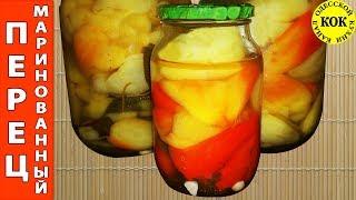 Консервация болгарского перца на зиму - пошаговый рецепт