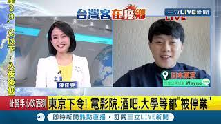 Publication Date: 2020-04-11 | Video Title: #三立獨家 日本確診數暴增!安倍晉三宣布緊急事態後疫情持續惡