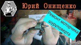Ремонт шуруповерта своими руками (видео)