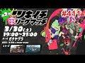 【スプラトゥーン2】#411 第2回 ツキイチ・リーグマッチ