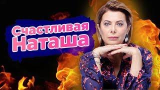Счастливая Наташа Влащенко