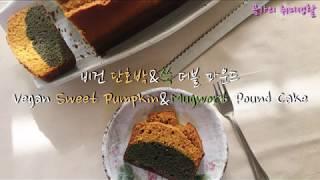 [홈베이킹] 비건 단호박&쑥 파운드 케익 만들기 (Ve…