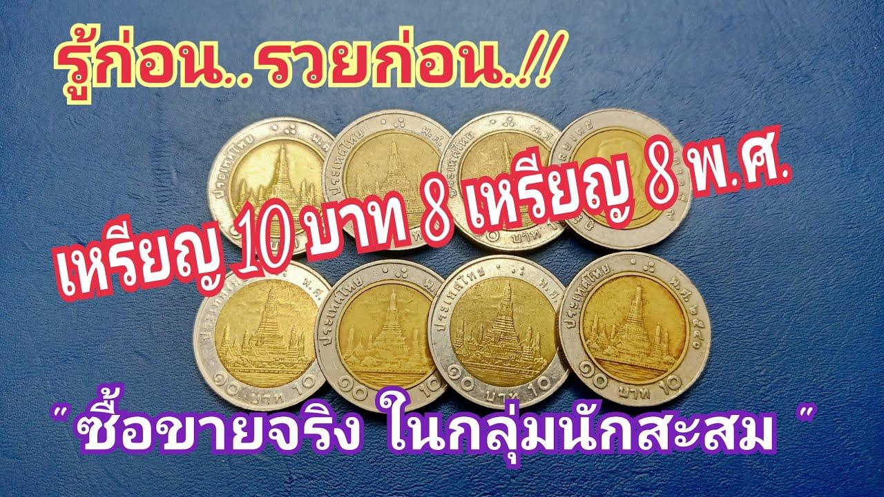 รู้ก่อน..รวยก่อน..เหรียญ 10 บาท 8 เหรียญ 8 พ.ศ. ซื้อขายจริง ในกลุ่มนักสะสม พ.ศ.อะไรบ้าง ราคาเท่าไหร่