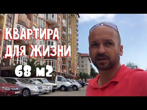 🔴 Квартира для жизни с РЕМОНТОМ 68 м2 : Продажа 2- комнатной квартиры в Сочи