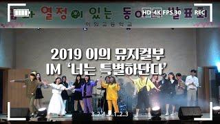 [Full] 이의고 뮤지컬부 IM 공연 창작 뮤지컬 '…
