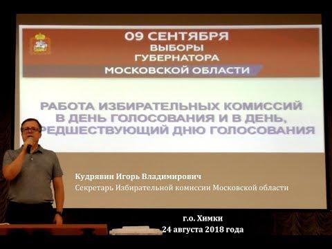 Организация работы участковой избирательной комиссии в день голосования и в день, предшествующий дню