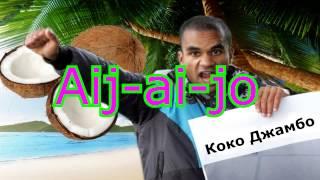 Beness Aijo Коко Джамбо