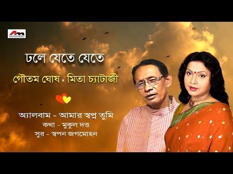 Chole Jete Jete | Goutam Ghosh and Mita Chatterjee | Amaar Swapn Tumi | Gathani Music