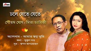 Dhole Jete Jete   Goutam Ghosh   Amar Swapno Tumi   Atlantis Music