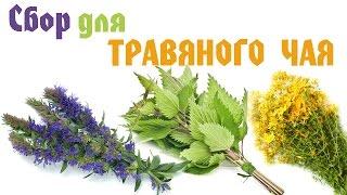 Сбор для Травяного Чая