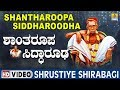 Shantharoopa siddharoodha shrustiye shirabagi siddharoodha kannada devotional video song mp3
