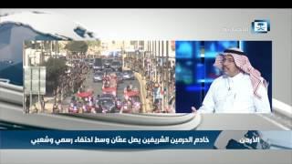 د.النحاس: وجود الملك سلمان في القمة العربية ثقل للعالم الإسلامي والعربي لمواجهة التحديات