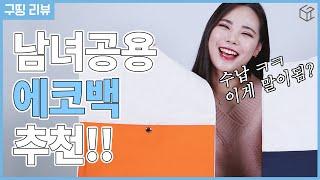 [구띵리뷰] 남녀공용! 여름 캐주얼 에코백 추천 리뷰!