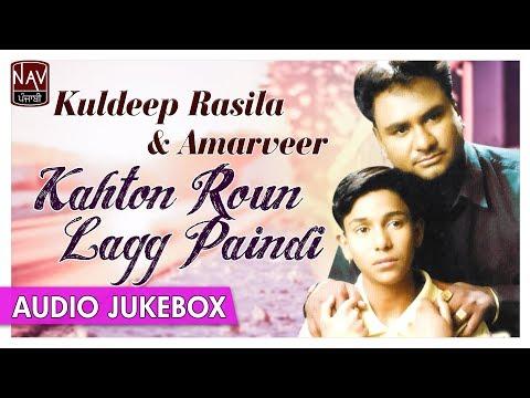 Kahton Roun Lagg Paindi - Kuldeep Rasila & Amarveer | Official Punjabi Audio Songs | Priya Audio