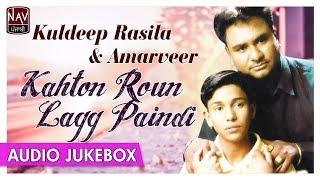 Kahton Roun Lagg Paindi - Kuldeep Rasila & Amarveer | Official Punjabi Audio Songs | Priya Audio