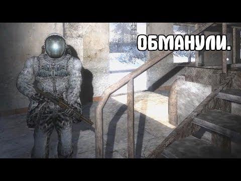 МЕНЯ ОБМАНУЛИ. S.T.A.L.K.E.R. Зимний Путь. Альтернатива 1.2 #3
