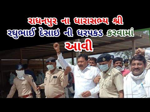 રાધનપુર ના ધારાસભ્ય શ્રી રઘુભાઈ દેસાઈ ની ધરપકડ કરવામાં આવી|raghubhai Desai|radhanpur|2020