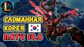 Сломанная Корея, сильнейшие сборки и чемпионы патча 10.6   Лига Легенд
