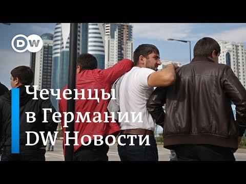 Чеченцы в Германии: трудности интеграции и обвинения в криминале - DW Новости (08.11.2018)