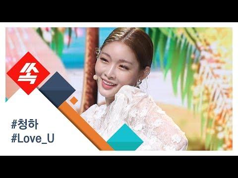 청하 'Love U' 쇼케이스 직캠 영상(Kim Chung-ha 'Love U' Showcase full ver.)