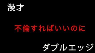 漫才「不倫すればいいのに」 【ダブルエッジ】 □田辺日太 1967年6月23日...