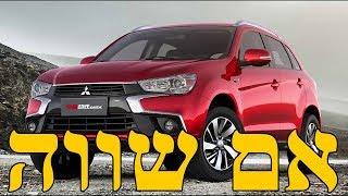 מיצובישי ASX חדש כל האמת בפרצוף ואם באמת שווה את הקניה | מיצובישי The New Mitsubishi ASX 2018