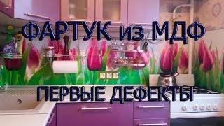 видео Какой сделать фартук для кухни: виды фартуков и особенности отделочных материалов