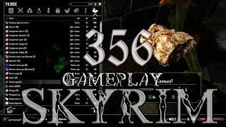 Skyrim V 356 Решение бага в За гранью обыденного