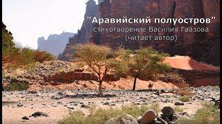 ''Аравийский полуостров'' (стихотворение В. Гаазова)