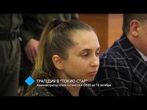 """Трагедия в """"Токио Стар"""": администратор отеля останется в СИЗО до 18 октября"""