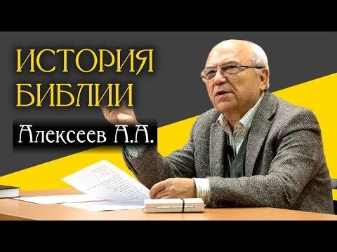 История Библии. Лекции. Алексеев А.А.