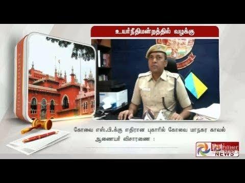 கோவை : எஸ்.பிக்கு எதிராக ஒழுங்கு நடவடிக்கை எடுக்கப்பட்டுள்ளது : தமிழக அரசு | #SP | #PollaiIssue