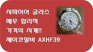 15 - [10만원대 미만] 세이코알바 사파이어 시계 …