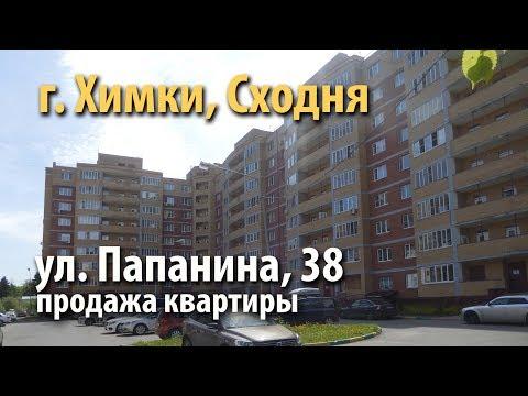 квартира химки | купить квартиру сходня | купить квартиру Папанина /54540/  Papanina