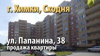квартира химки | купить квартиру сходня | купить квартиру Папанина /54540/  Papanina(, 2017-06-12T06:38:03.000Z)