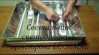 Светильник светодиодный армстронг PLC 36MAG(Производство продажа Светодиодного оборудования Светодиодных уличных производственных бытовых светильн..., 2015-06-07T18:35:54.000Z)