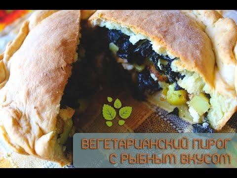 Вегетарианский пирог из песочного теста с рыбным вкусом
