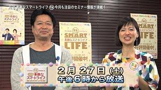 【公式】フジテレビpresents 素敵なスマートライフ#23 梅津弥英子 検索動画 29