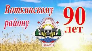 Виртуальная выставка Воткинский район   земля   легендарных людей и событий 2016