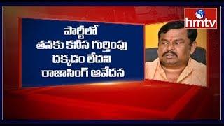 బీజేపీ ఏకైక ఎమ్మెల్యే కు ఎనలేని చిక్కులు? || Political Circle | hmtv Telugu News