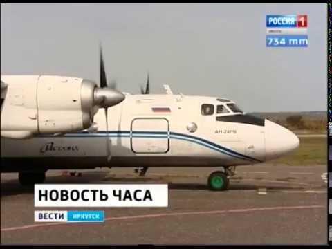 Рейс Киренск — Иркутск задержали на час