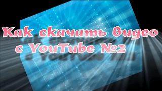 Как скачать видео с YouTube №2