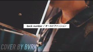 【フル歌詞付き】オールドファッション / back number (戸田恵梨香主演...