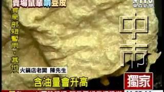 [東森新聞]油鍋高溫炸 薄豆皮變蓬鬆酥脆