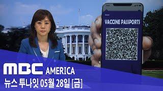 """2021년 5월 28일(금) MBC AMERICA - 백악관 """"해외여행 백신여권 검토"""""""
