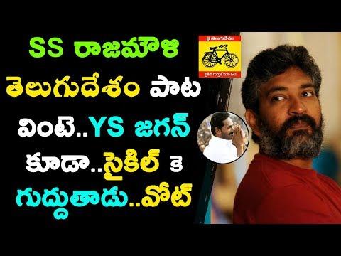 వైరల్ అవుతున్న రాజమౌళి డైరెక్ట్ చేసిన TDP సాంగ్ | TDP Party SONGS | SS Rajamouli | RRR Movie