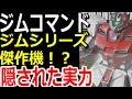 【ガンダム0080】ジムコマンド、ジムシリーズの傑作機!?隠された能力とは・・【考…
