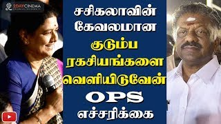 OPS threatens to reveal the filthy secrets about Sasikala's family - 2DAYCINEMA.COM