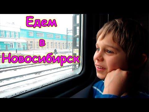 Едем в Новосибирск. В поезде. (11.18г.) Семья Бровченко.