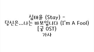 Video 심태윤 (Stay) - 당신은...나는 바보입니다 (I'm Fool) [궁 OST] 가사 download MP3, 3GP, MP4, WEBM, AVI, FLV Maret 2018